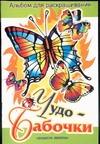 Альбом для раскрашивания. Чудо-бабочки обложка книги