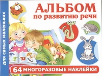 Новиковская О.А. - Альбом по развитию речи для самых маленьких обложка книги