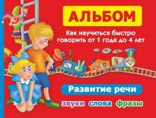 Новиковская О.А. - Альбом. Как научиться быстро говорить от 1 до 4 лет обложка книги