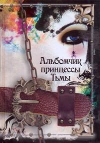 Пунш Е. - Альбомчик принцессы Тьмы=Готы: все, что ты хочеш знать обложка книги