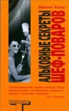 Уэлш И. - Альковные секреты шеф-поваров' обложка книги
