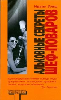 Уэлш И. - Альковные секреты шеф-поваров обложка книги