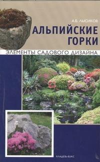 Лысиков А. Б. - Альпийские горки обложка книги