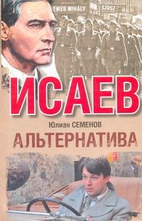 Семенов Ю.С. - Альтернатива обложка книги