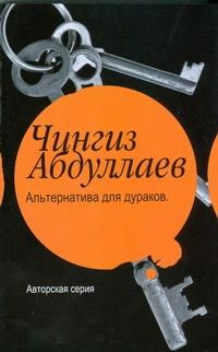 Абдуллаев Ч.А. - Альтернатива для дураков. Океан ненависти обложка книги