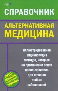 Пилкингтон Майя - Альтернативная медицина обложка книги