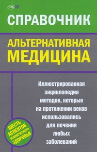 Альтернативная медицина обложка книги