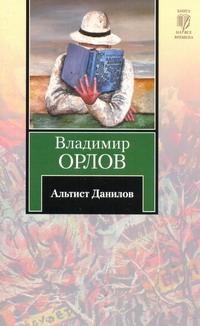 Альтист Данилов Орлов В.В.