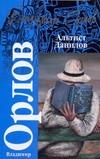 Альтист Данилов обложка книги