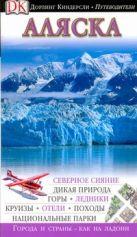 Суони Диана - Аляска' обложка книги