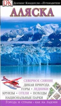 Суони Диана - Аляска обложка книги