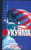 Фукуяма Ф. - Америка на распутье обложка книги
