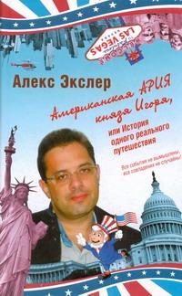 Американская ария князя Игоря, или История одного реального путешествия