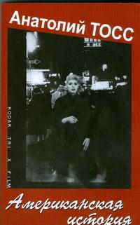 Тосс Анатолий - Американская история обложка книги