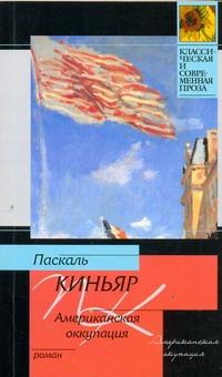 Американская оккупация обложка книги