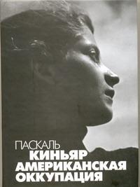 Киньяр П. - Американская оккупация обложка книги