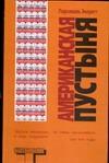 Эверетт П. - Американская пустыня обложка книги