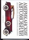 Читэм К. - Американские автомобили. Автомобили, прославившие Америку' обложка книги