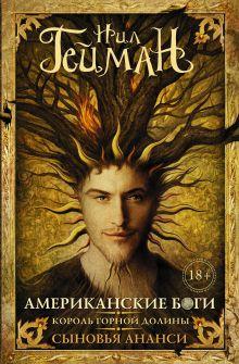 Американские боги; Король горной долины; Сыновья Ананси обложка книги