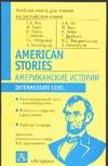 Евдокимова И.В. - Американские истории обложка книги