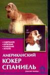 Рихтер М. - Американский кокер спаниель обложка книги