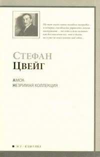 Цвейг С. - Амок. Незримая коллекция обложка книги