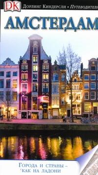 Паскоу Р. - Амстердам обложка книги