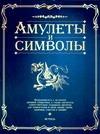 - Амулеты и символы обложка книги