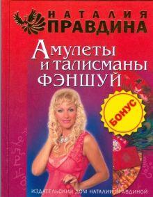 Правдина Н.Б. - Амулеты и талисманы фэншуй обложка книги