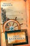 Задорнов Н.П. - Амур-батюшка обложка книги