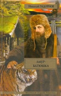 Амур-батюшка Задорнов Н.П.