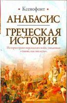 Ксенофонт - Анабасис. Греческая история' обложка книги