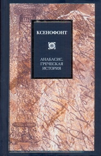 Анабасис. Греческая история обложка книги