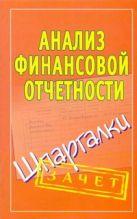 Ольшевская Н. - Анализ финансовой отчетности. Шпаргалки' обложка книги
