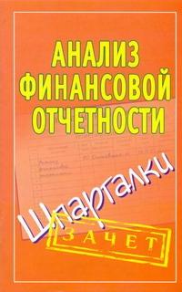 Ольшевская Н. - Анализ финансовой отчетности. Шпаргалки обложка книги