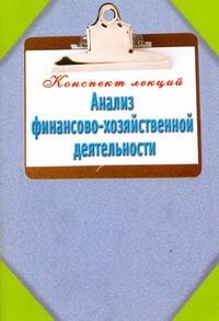 Анализ финансово-хозяйственной деятельности. Конспект лекций ( Зарицкий А.Е.  )