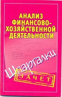 Зарицкий А.Е. - Анализ финансово-хозяйственной деятельности. Шпаргалки обложка книги