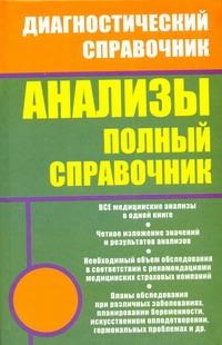 Анализы обложка книги