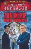 Черкасов Д. - Аналитик: Анализ уязвимости обложка книги