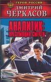 Черкасов Д. - Аналитик: Презумпция смерти обложка книги