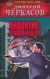Черкасов Д. - Аналитик: Судная неделя обложка книги
