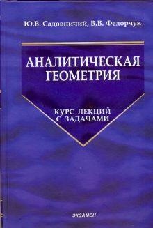Садовничий Ю.В. - Аналитическая геометрия. Курс лекций с задачами обложка книги