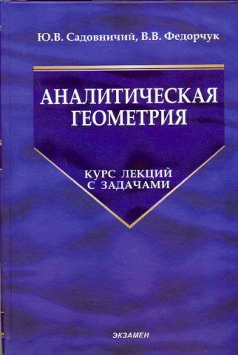Аналитическая геометрия. Курс лекций с задачами Садовничий Ю.В.