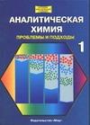 Келнер Р. - Аналитическая химия. Проблемы и подходы. В 2 т. Т. 1 обложка книги