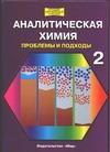 Келнер Р. - Аналитическя химия. Проблемы и подходы. В 2 т. Т. 2 обложка книги