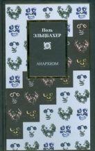 Эльцбахер Поль - Анархизм. Суть анархизма' обложка книги