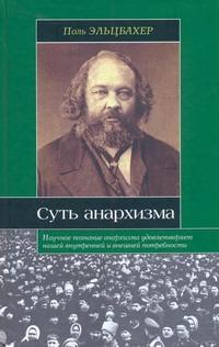 Эльцбахер Поль - Анархизм. Суть анархизма обложка книги