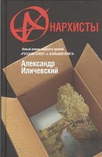 Иличевский А. В. - Анархисты обложка книги