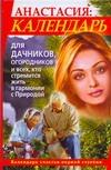 Игнатова Мария - Анастасия.  Календарь для дачников , огородников' обложка книги