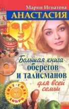 Игнатова Мария - Анастасия. Большая книга оберегов и талисманов  для  всей семьи' обложка книги